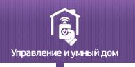 Управление и умный дом